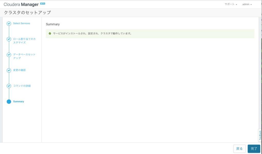 cm6_install_9